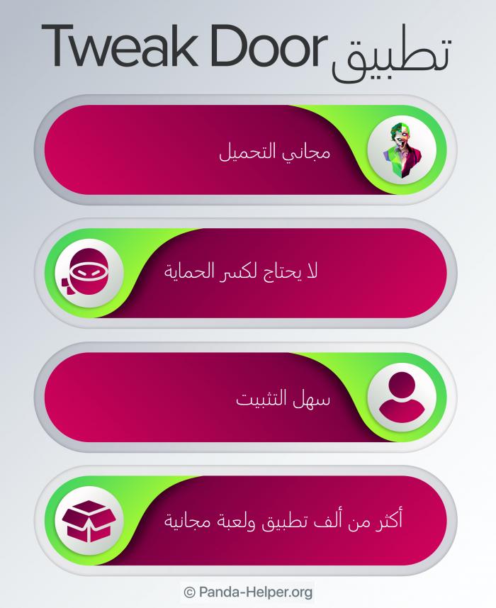 TweakDoor-app-Arabic